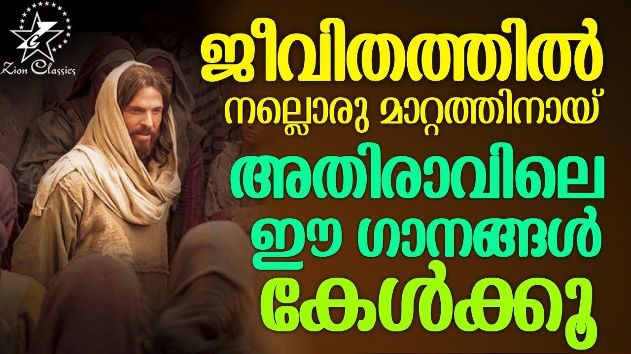 Download അതിരാവിലെ ഈ ഗാനങ്ങൾ കേട്ടുണരാം | Malayalam Christian Songs | Jino Kunnumpurath