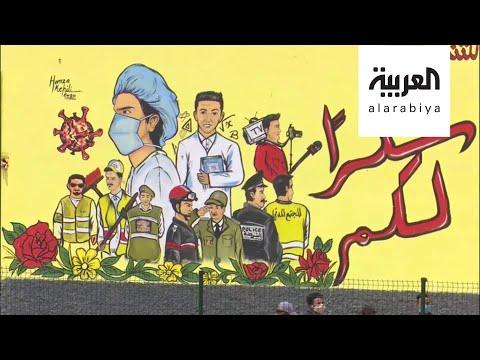 صباح العربية | سلا المغربية تحارب كورونا بفنون الشارع  - 11:00-2020 / 5 / 27