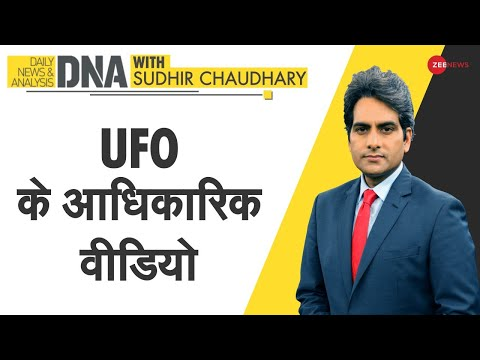 DNA: UFO के आधिकारिक वीडियो | Sudhir Chaudhary Show | Analysis | Existence of Aliens | US Agency