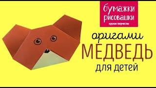 Оригами медведь из бумаги для начинающих / origami bear