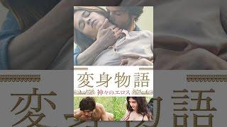変身物語~神々のエロス~(字幕版) thumbnail