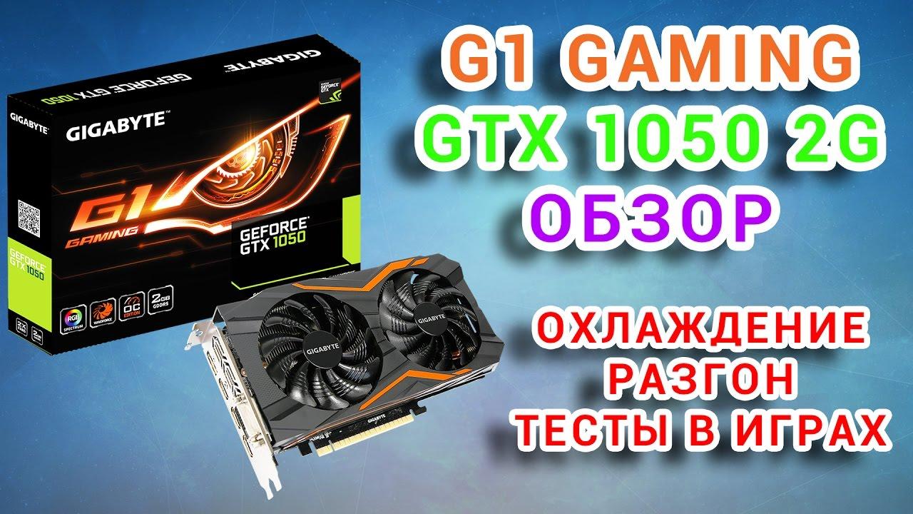 Gigabyte GTX 1050 G1 GAMING — БОЛЬШОЙ ОБЗОР, СРАВНЕНИЕ С GTX 1050 Ti