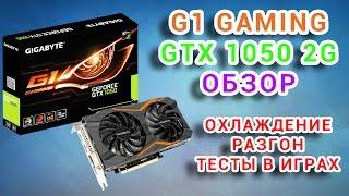geForce GTX 1050 Обзор видеокарты от Gigabyte