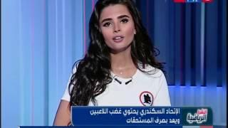 #النشرة الرياضية مع فرح علي  الاتحاد السكندري يحتوي غضب اللاعبين ويعد بصرف المستحقات