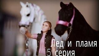 """""""Лед и пламя """" 5 серия"""