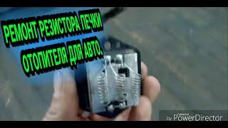 Ремонт резистора автомобильной печки отопителя.