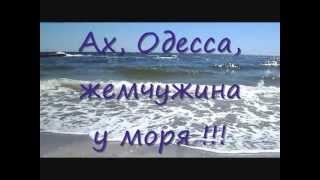 Download АХ, ОДЕССА, ЖЕМЧУЖИНА У МОРЯ! Mp3 and Videos