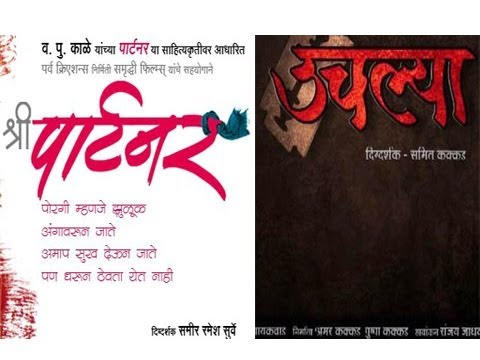 Marathi Movies Adapted From Novels - Entertainment News [HD]