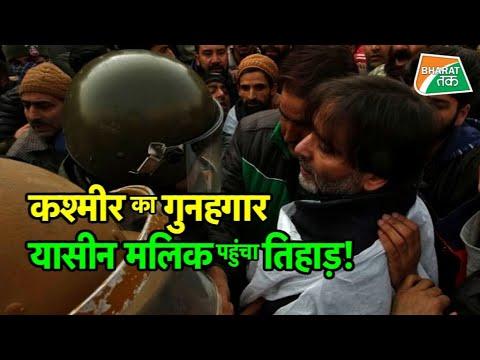 यासीन मलिक जम्मू जेल से तिहाड़ हुआ शिफ्ट, NIA करेगी पूछताछ !| Bharat Tak.