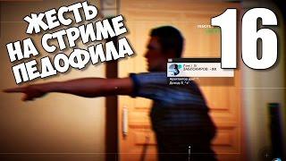 ЖЕСТЬ НА СТРИМЕ У ДЕВЧУЛИ И ПЕДОФИЛА ► Watch Dogs 2 Прохождение на русском #16
