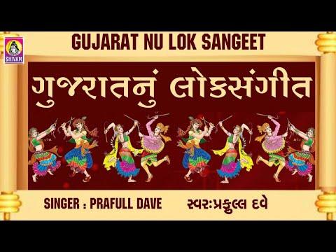Gujarat Nu Lok Sangeet | Gujarati Lok Geet | Prafull Dave Lokgeet | Gujarati Songs  |