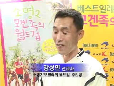 Kang Sung Min interview (2010)