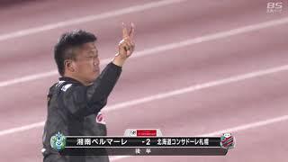 クロスのこぼれ球にいち早く反応した菊地 俊介(湘南)が冷静に流し込み...