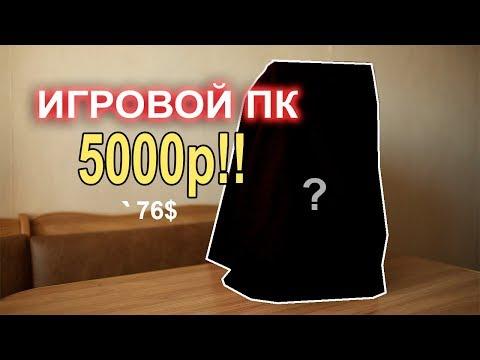 видео: НостальжиПК cборка игрового пк за 5000р