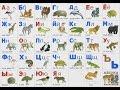 Русский алфавит с животными для маленьких детей длядетей mp3