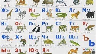 Русский #алфавит с животными для маленьких детей #длядетей