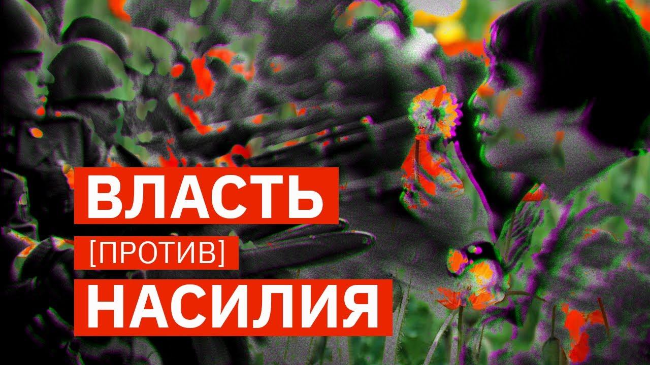 Как (не) работает мирный протест - ремейк | Михаил Пожарский