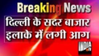 Fire At Sadar Bazaar, No Casualty Reported