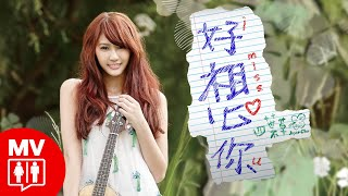 Repeat youtube video 好想你 I MiSS U - Joyce Chu 四葉草@RED PEOPLE
