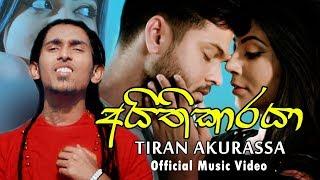 Aithikaraya - Tiran Akuressa Official Music Video 2019 | Sahara Flash|