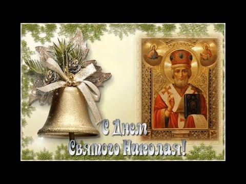 С Днём Святого Николая Чудотворца!Поздравление с Днём Святого Николая!  19 декабря Никола Зимний!