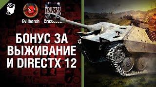 Бонус за выживание и DirectX 12 - Будь готов! - Легкий Дайджест №116 [World of Tanks]