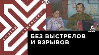 Хабаровские художники рассказали о Великой Отечественной войне в картинах