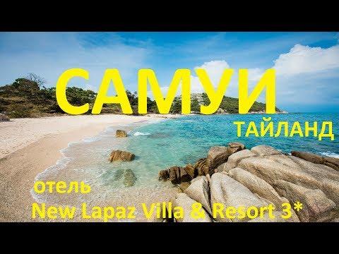 Koh Samui. Thailand. New Lapaz Villa & Resort.