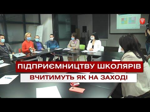 Телеканал ВІТА: Зі школяра – у підприємця