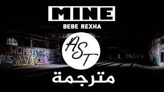 Bebe Rexha - Mine | Lyrics Video | مترجمة