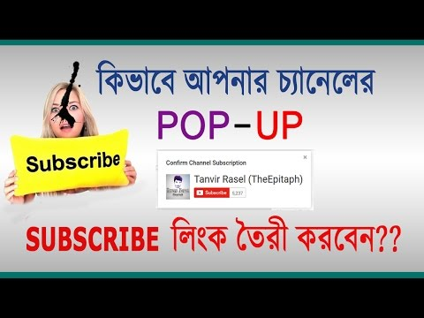 How To Make a YouTube Subscribe Link Bangla | POP-UP Subscription Button | Create Subscribe Link thumbnail