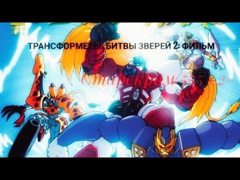 Трансформеры звериные войны мультфильм