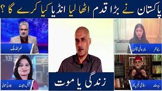 Live With Nasrullah Malik | 24 December 2017 | Kulbhushan Yadav Issue