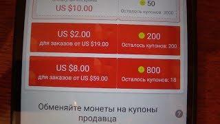 Как получить от 1000 монет на Алиэкспресс за 2 часа?! Проверено 100%