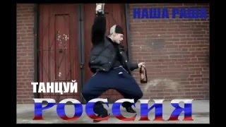 Музыкальный прикол. Танцуй Россия и плачь Европа