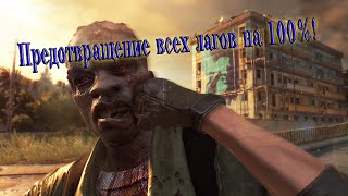 Устранение всех лагов, фризов на 100% в Dying Light! Новый способ! Как заставить ходить персонажа