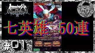 【ロマサガ リユニバース】〔#1〕七英雄ガチャ!50連!