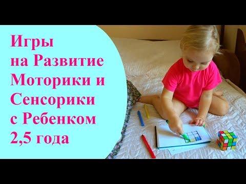 Игры на Развитие Моторики и Сенсорики с Ребенком 2-3 года