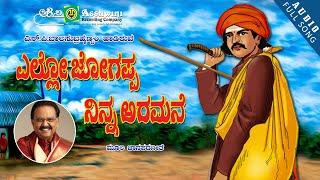 Yello Jogappa Ninna Aramane | S.P. Balasubrahmanyam | M.S.Maruthi | Folk Song