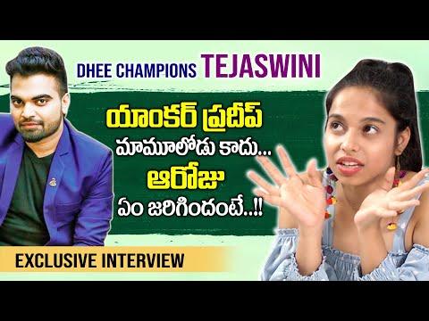 యాంకర్ ప్రదీప్ మామూలోడు కాదు..!   Dhee Champions Tejaswini about Anchor Pradeep   SumanTV