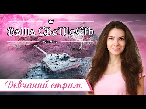 Девчачий стрим с Натали aka Pa44eJIJIka ? World of Tanks Blitz thumbnail