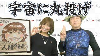 課題をクリアしてライトボディになろう! ゲスト:超バランス整体師 キセキレイ 高野 和也さん.