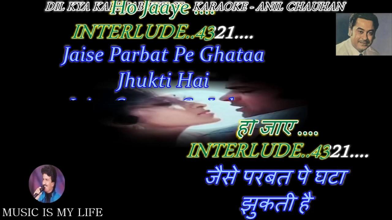 Download Dil Kya Kare Jab Kisi Se Karaoke With Scrolling Lyrics Eng  & हिंदी