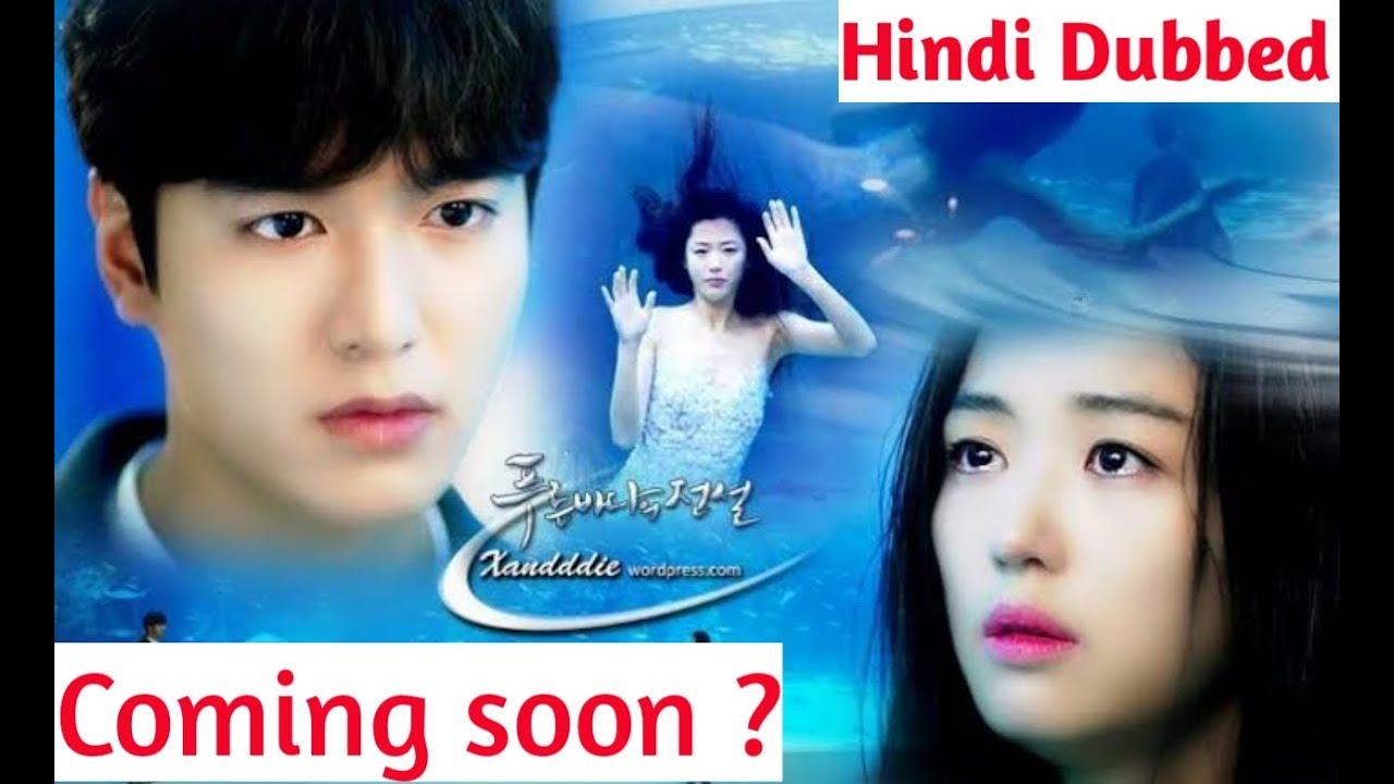Download Legend of The blue sea drama in Hindi dubbed ? | Legend of The blue sea Drama in hindi |kdrama hindi