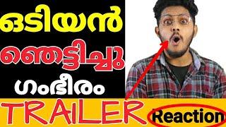 Odiyan trailer reaction | mohanlal new movie