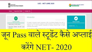 UGC NET Exam Date | UGC NET exam 2020| UGC NET 2020 | net exam 2020