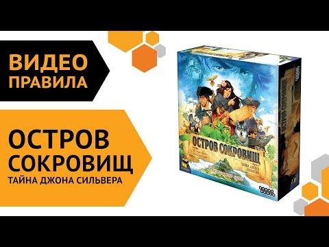 Остров сокровищ: Тайна Джона Сильвера — настольная игра | Правила игры  🤫🏝 💰