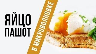 Как приготовить яйцо пашот в микроволновке(Очень просто! ПОДПИШИСЬ НА НОВЫЕ ВИДЕО ▻ http://bit.ly/1MzkmZp., 2015-09-23T07:16:03.000Z)