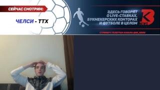 видео: Ставки в LIVE. EFL Cup/ Челси - Тоттенхэм. Реал - Жирона.