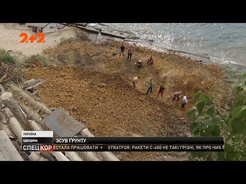 СПЕЦКОР | Новини 2+2: В Одесі на узбережжі стався зсув
